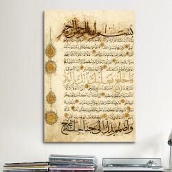 Islamic Double Leaf From the Koran Textual Art on Canvas