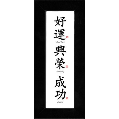 Good Luck, Prosperity and Success Chinese Calligraphy Print with Black Satin Frame