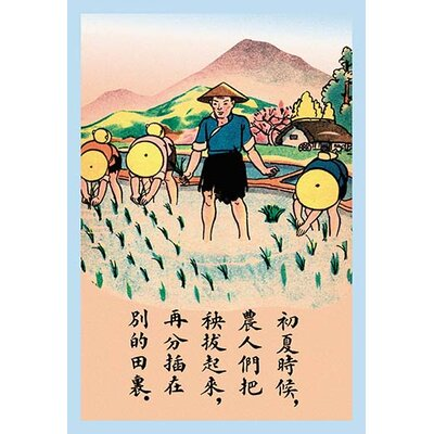 'Separating the Rice Plants' Painting Print 0-587-15668-6C2030