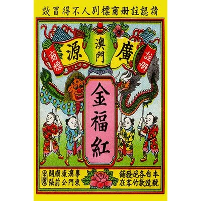 'Golden Dragon' Vintage Advertisement 0-587-23331-1C4466