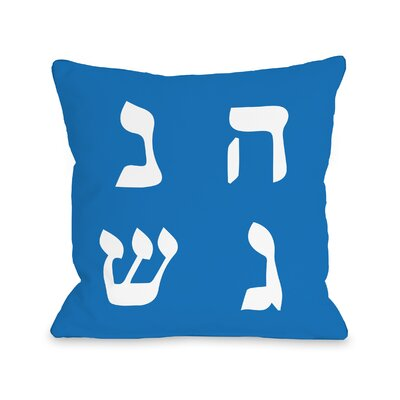 Dreidel Symbols Throw Pillow Size: 16 H x 16 W
