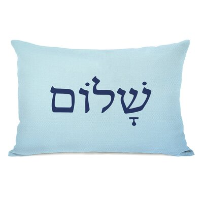 Shalom Hebrew Lumbar Pillow