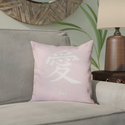 Chantilly Love Throw Pillow Size: 18 H x 18 W, Color: Pink