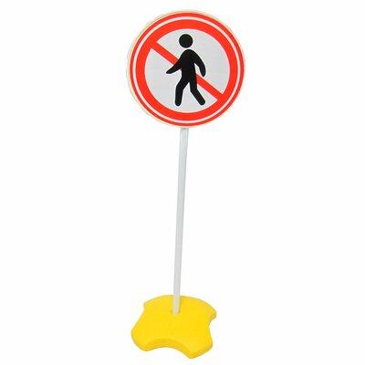 Pedestrians Prohibited Signpost